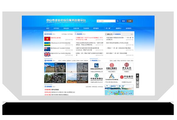 中山市走出去综合服务管理平台